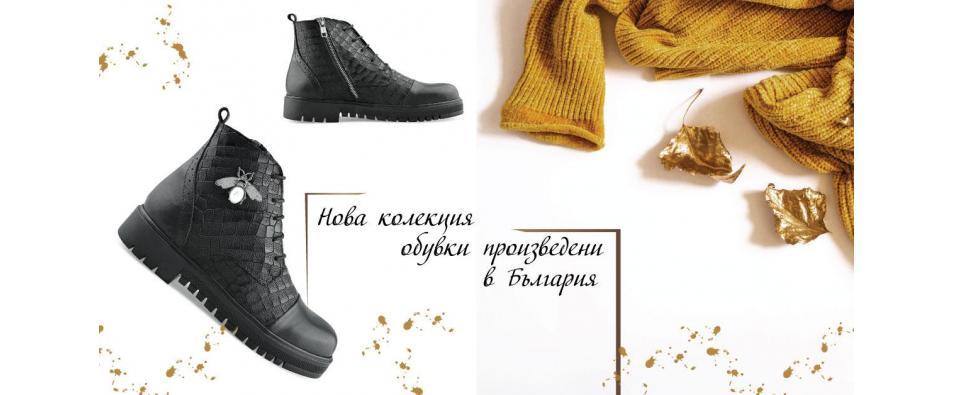 Цветове и орнаменти през сезон есен-зима